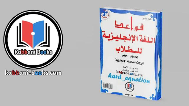 كتاب تعلم القواعد اللغة الانجليزية للطلاب