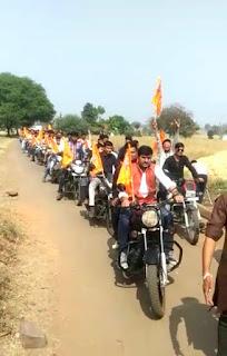 श्रीराम मंदिर निधि समपर्ण महाअभियान को लेकर निकाली विशाल मोटरसायकल रैली