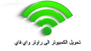 تحميل آخر إصدار من برنامج Baidu WiFi Hotspot