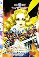 ขายการ์ตูน Princess เล่ม 160