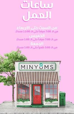 مينيمز - Minyums | المنيو ورقم الهاتف واوقات العمل