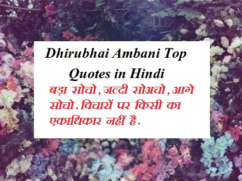Dhirubhai Ambani Top Quotes in Hindi