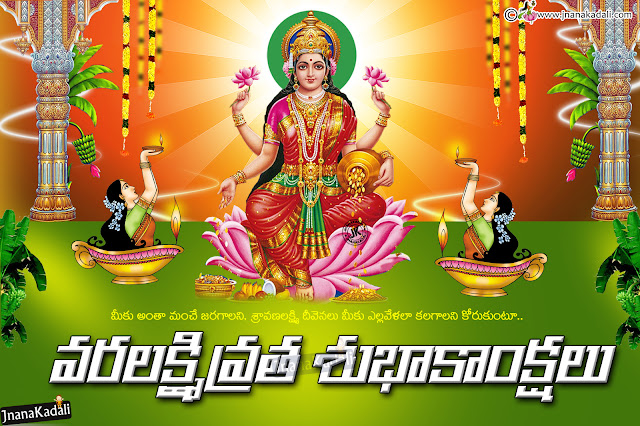 Varalakshmi Vratam InTelugu Sravana Pourami shravan purnima Wishes In Telugu Varalakshmi Vrata Vidhanam In Telugu With HD Images goddess Lakshmi HD Images With Varalakshmi Vratam In Telugu Nice Telugu Goddess Varalakshmi Vratam Information Varalakshmi Vratam Information In Telugu Jnanakadali Varalakshmi Information In Telugu Sravanamasa Visisthata In telugu Importance Of Sravanamasam Informatance In Telugu Goddess Varalakshmi Festival In Telugu HD Goddess Varalakshmi Images Varalakshmi Vrata Vidhanam With Full Meaning In Telugu Nice Telugu Varalakshmi Vrata vidhanam With full Meaning Jnanakadali Varalakshmi Vrata vidhanam Varalakshmi Vratam Wishes In Telugu Varalakshmi Vratam Wishes In Telugu with hd wallpapers Varalakshmi Vratam InTelugu Sravana Pourami shravan purnima Wishes In Telugu
