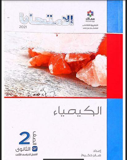 تحميل كتاب الامتحان فى الكيمياء للصف الثانى الثانوى الترم الثانى 2021 pdf