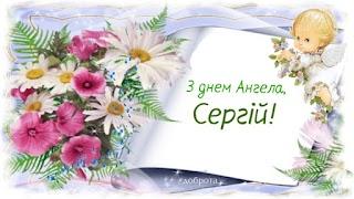 8 жовтня — день Ангела Сергія