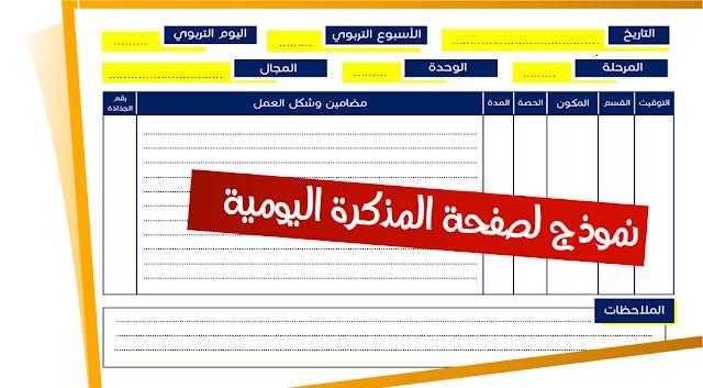 نموذج صفحة المذكرة اليومية باللغة العربية