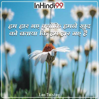 Attitude Quotes in Hindi रवैया/दृष्टिकोण पर सुविचार, अनमोल वचन