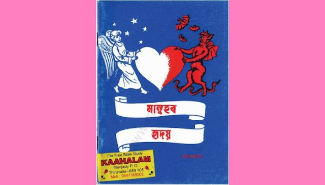 Heart of Man-Assamese
