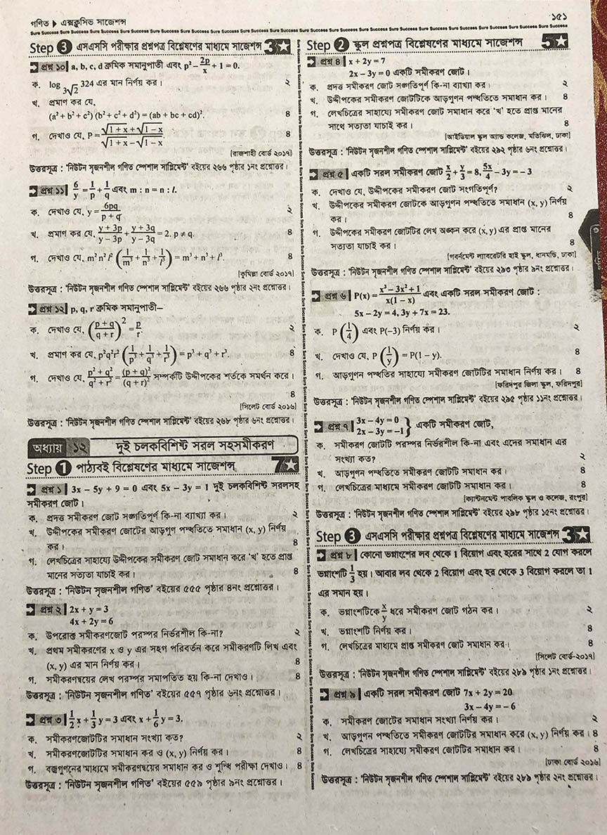 SSC General Math Suggestion
