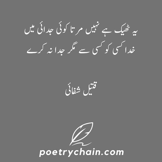 Deep Poetry || Urdu Deep Poetry || 2 Line Deep Poetry