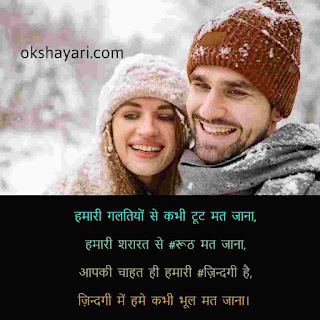 Love shayari in hindi boyfriend
