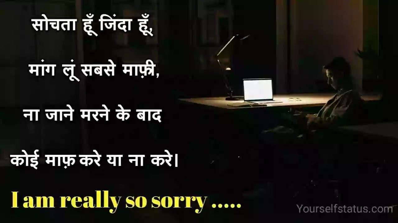 Sorry-sad-status-in-hindi