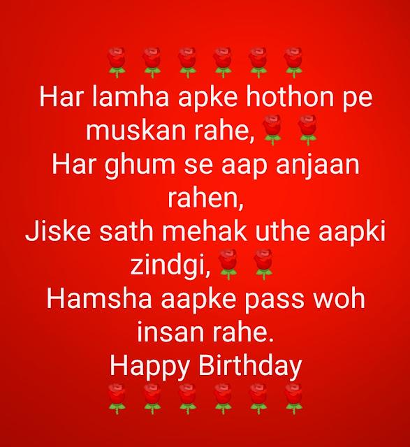 Birthday Quotes Hindi