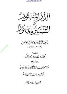 Tafseer Durre Mansoor / الدر المنثور فی التفسیر بالماثور by امام جلال الدین سیوطی شافعی رحمۃ اللہ علیہ