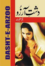 Dasht E Arzoo by Iqra Sagheer Ahmed Pdf