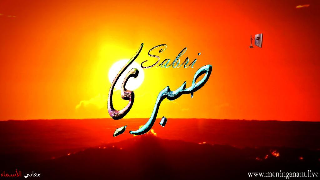 معنى اسم صبري وصفات حامل هذا الاسم Sabri