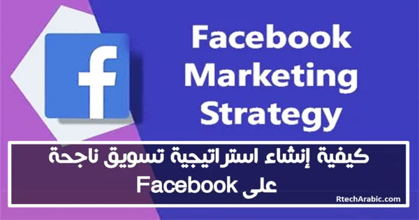Create-Facebook-Marketing-Strategy