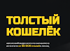 Авторский видеокурс «ТОЛСТЫЙ КОШЕЛЁК» - зароботок от 30 000 рублей в месяц. Алёна Красавина
