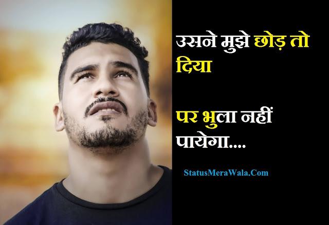 sed status, sad status in hindi in one line, sad status in hindi with photo, status on sad mood in hindi, friendship sad status in hindi, heart touching sad status in hindi, sad love status in hindi, उसने मुझे छोड़ तो दिया-पर भुला नहीं पायेगा