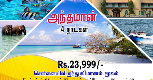 Rengha Holidays & Tourism Pvt Limited Offers New Amazing Andaman Tour Package for 3N/4D From Chennai. Just Rs.23,999.