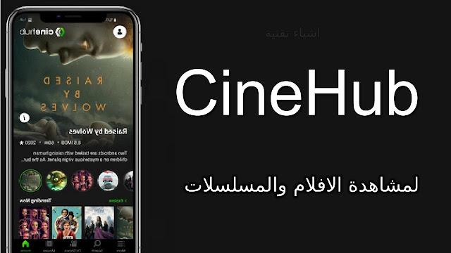 تنزيل برنامج CineHub apk لمشاهدة الافلام والمسلسلات العالمية مجانا