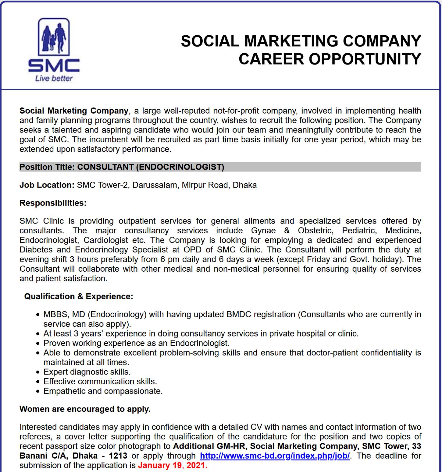SMC Job Circular
