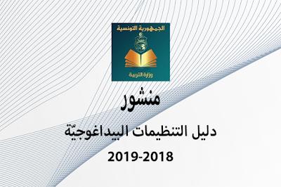 منشور 10-09-2018 : دليل اتنظيمات البيداغوجيّة 2018-2019 - الموسوعة المدرسية