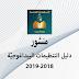 منشور 10-09-2018 : دليل اتنظيمات البيداغوجيّة 2018-2019
