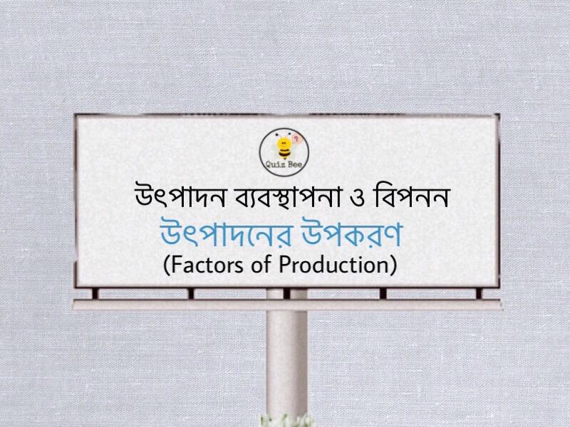 উৎপাদন ব্যবস্থাপনা ও বিপনন: উৎপাদনের উপকরণ (Factors of Production)