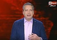 برنامج الحياة اليوم 1-2-2017 تامر أمين و ياسر ريان و وائل القبانى