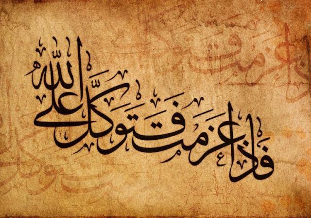 Gambar Kaligrafi Keren Modern (infogambar.com)