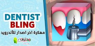 تحميل لعبة Dentist Bling مهكرة من ميديا فاير اخر اصدار للأندرويد