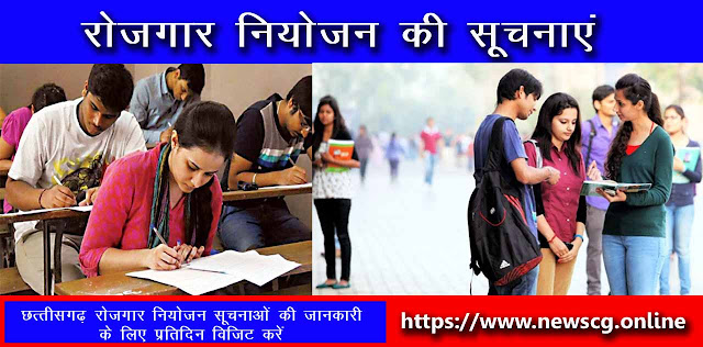 CG Job Alert Result Hindi