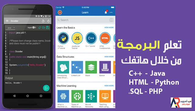 أهم التطبيقات المجانية لتعلم البرمجة عبر هاتفك