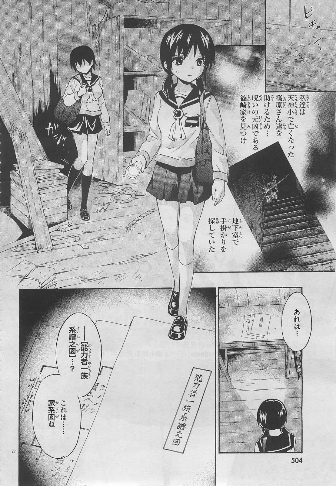 Manga Blogger Corpse Party Book Of Shadows Chapter 23