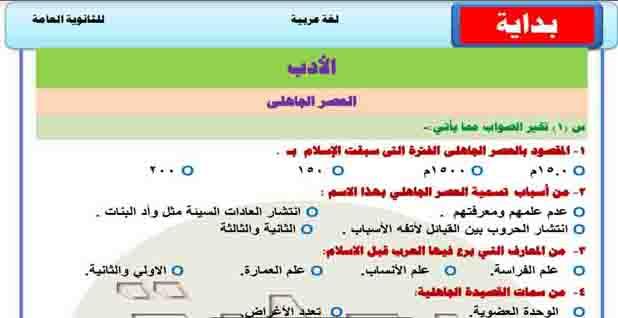 المراجعة النهائية فى اللغة العربية للصف الاول الثانوى الترم الاول 2021