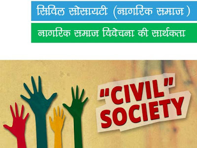 नागरिक समाज विवेचना की समसामयिक सार्थकता | Contemporary Meaning of Civil Society Discussion