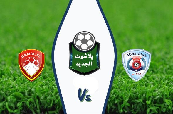 نتيجة مباراة أبها وضمك اليوم بتاريخ 12/28/2019 الدوري السعودي