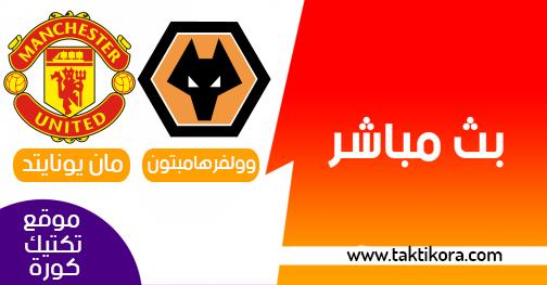 مشاهدة مباراة وولفرهامبتون ومانشستر يونايتد بث مباشر 19-08-2019 الدوري الانجليزي