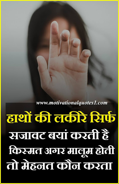 ''Positive Quotes Images In Hindi''