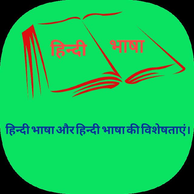 हिंदी भाषा(Hindi Language) क्या है? हिंदी भाषा की विशेषताएँ