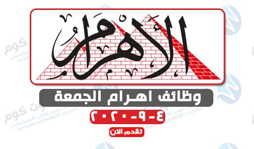 وظائف اهرام الجمعة 4-9-2020 وظائف جريدة الاهرام الاسبوعى