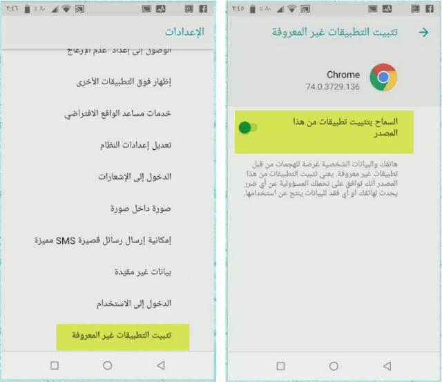 طريقة السماح بتثبيت تطبيقات أندرويد من خارج متجر جوجل بلاي