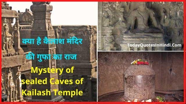 कैलाश-मंदिर-की-सील-की-गई-गुफाओं-का-रहस्य