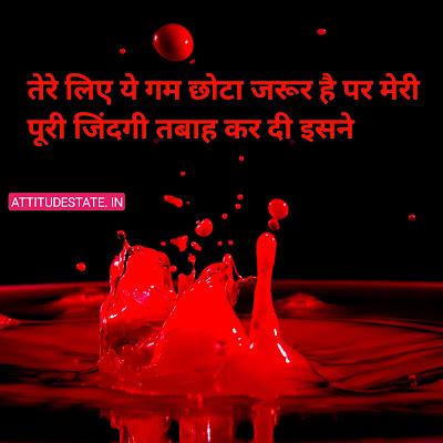 1 sided love shayari in hindi