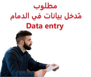 وظائف السعودية مطلوب مُدخل بيانات في الدمام Data entry