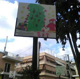 Τα έργα μικρών ζωγράφων θα φωτίσουν και θα ομορφαίνουν την πόλη του Περιστερίου