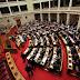 Ψηφίστηκε το 4ο Μνημόνιο με 153 «ναι» της κυβέρνησης