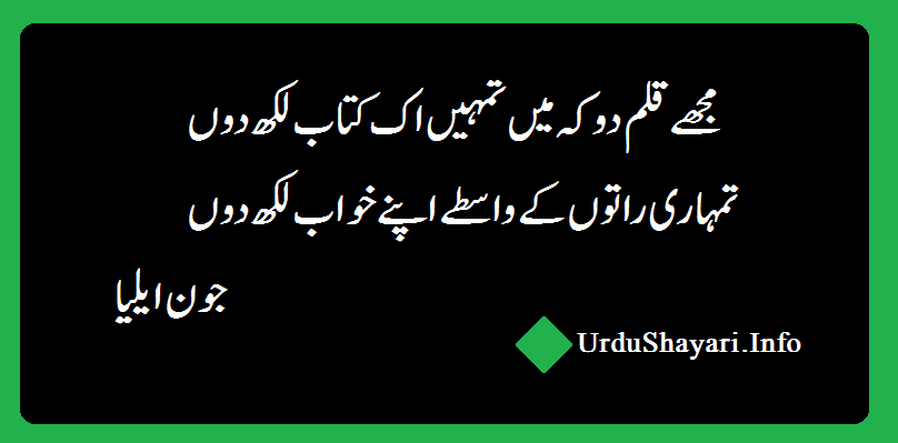 Mujay Qalam Do beautiful lines by jaun Elia- best 2 lines poetry on khawaab kitaab