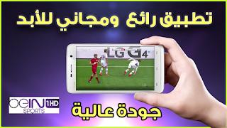 تحميل افضل تطبيق لمشاهدة المباريات و القنوات العربية مباشرة بدون تقطيع 2020